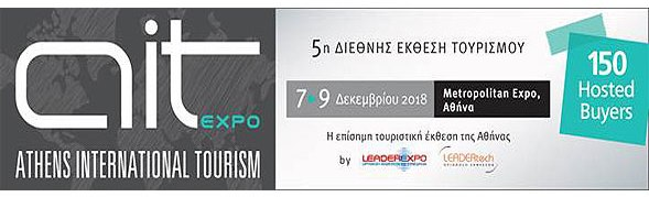 ait 5 n1 l Athens International Tourism expo